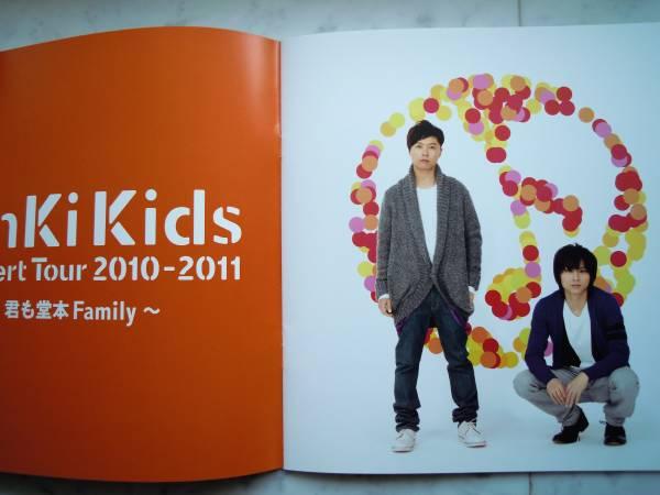 KinKi Kids堂本光一/堂本剛コンサートツアー2010-2011~君も堂本ファミリー~パンフレット