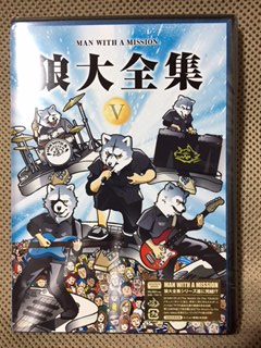 ★MAN WITH A MISSION/狼大全集Ⅴ 初回生産限定盤DVD2枚組★ ライブグッズの画像