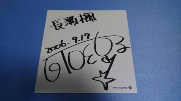 白石涼子 直筆 サイン 魔法先生ネギま! 長瀬楓