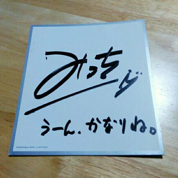及川光博 直筆サイン CD 購入特典 グッズ ミニ色紙 ライブグッズの画像