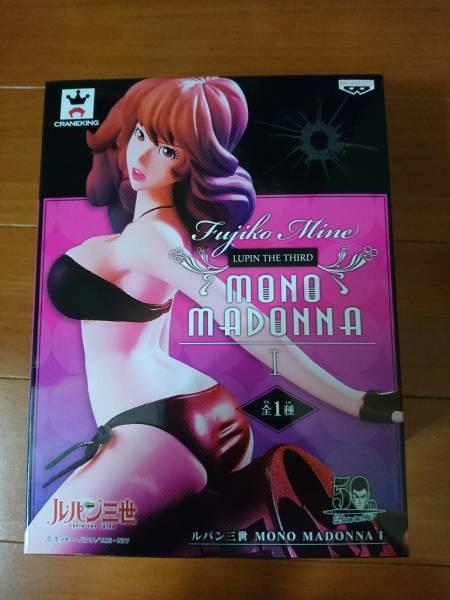 ルパン三世 MONO MADONNA 峰 不二子 フィギュア モノマドンナ Ⅰ ライブグッズの画像