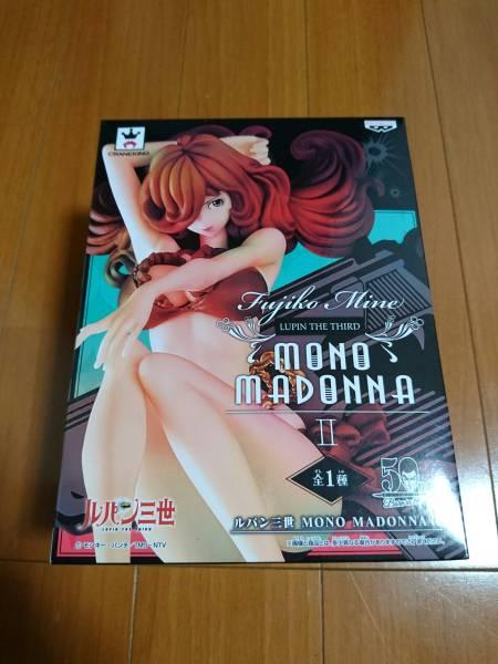 ルパン三世 MONO MADONNA Ⅱ 峰不二子 モノマドンナ 2 フィギュア ライブグッズの画像