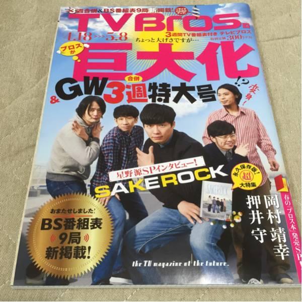 TVブロス 星野源 2015 テレビブロス TV Bros SAKEROCK 関東版