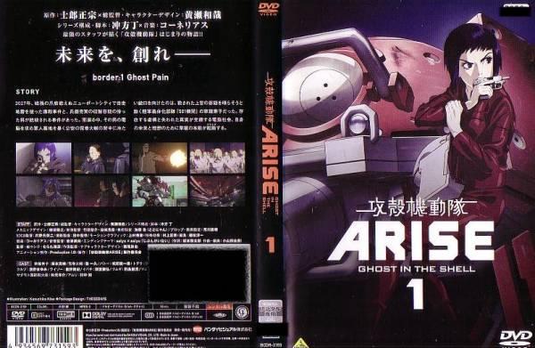 攻殻機動隊 ARISE・全4巻~士郎正宗