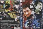 新堂冬樹 原作、横井健司 監督|溝鼠vs毒蟲 DVD