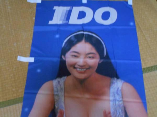 常盤貴子 IDO イドー販促用のぼり旗 2