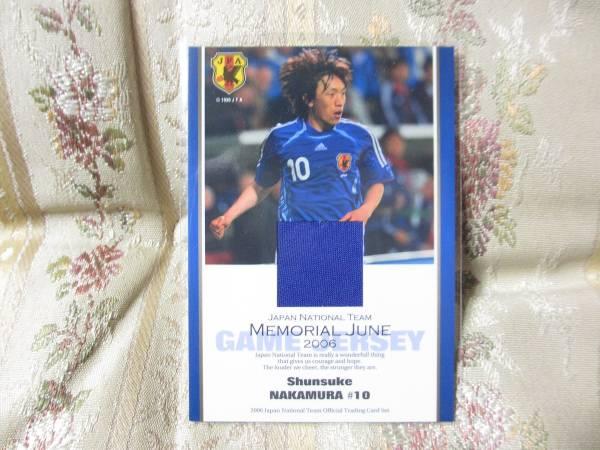 2006日本代表★中村俊輔選手ジャージカード★ グッズの画像