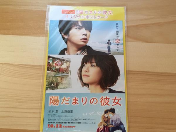 【新品未開封】映画陽だまりの彼女 セブンイレブン限定 ポストカード 松本潤 上野樹里
