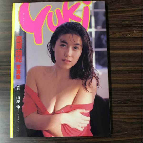 写真集/高原由妃 DIZZY /YUKI/1993年/送料0円