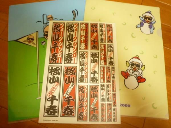 レア 松山千春 千社札 ステッカー 2000年 コンサートツアー グッズ クリアファイル 2枚込み コンサートグッズの画像