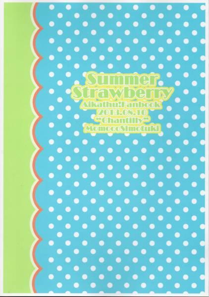 《同人誌 アイカツ!》Summer Strawberry_裏表紙