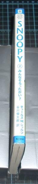 EBA!即決。チャールズM.シュルツ/谷川俊太郎訳 SNOOPY 2 みんなそろったかい? 角川書店_画像2
