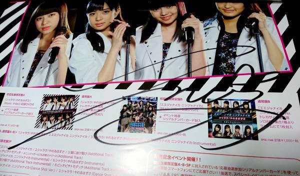 こぶしファクトリー 4thシングル サイン入りポスター 野村みな美 ライブグッズの画像