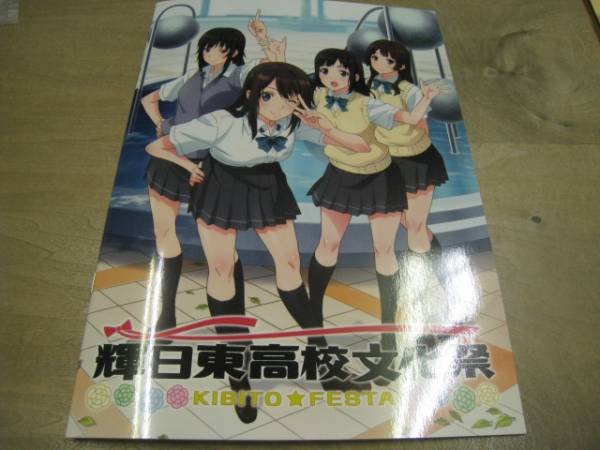 セイレン 輝日東高校文化祭 スペシャルイベント パンフレット グッズの画像