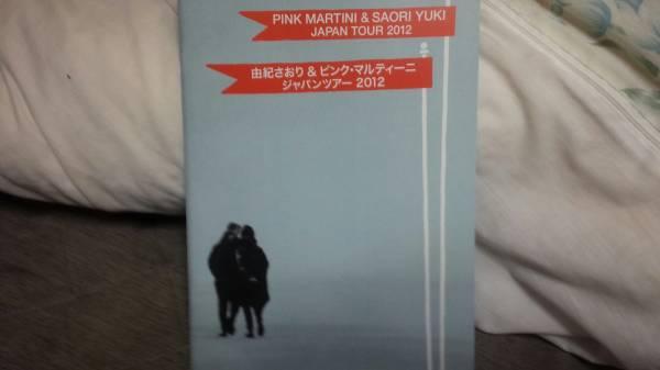 由紀さおり&ピンク・マルティーニ*2012年パンフレット「ジャパンツアー2012」