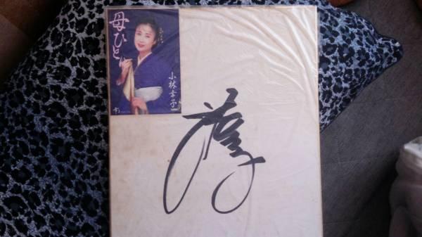 小林幸子*正真正銘の直筆サイン色紙「母ひとり」 コンサートグッズの画像