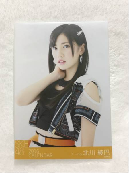 SKE48 北川綾巴 カレンダー 2016年 特典 生写真 AKB48 ライブ・総選挙グッズの画像
