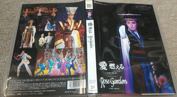 宝塚歌劇 DVD 愛燃える Rose Garden 轟悠 月影瞳 グッズの画像