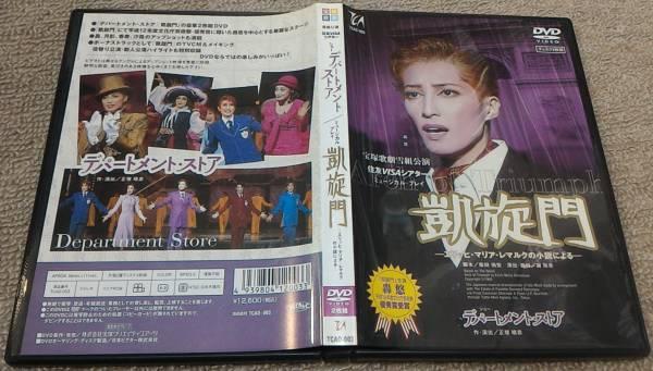 宝塚歌劇 DVD 凱旋門 デパートメントストア 轟悠 月影瞳 グッズの画像