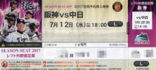 7月12日(水)甲子園 【阪神vs中日】 レフト外野指定席