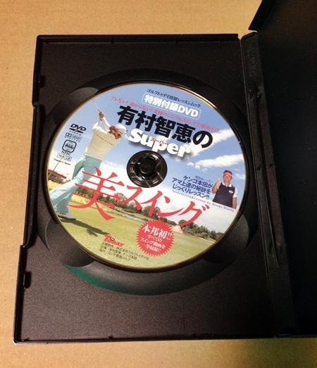 有村智恵のSuper美スイング ゴルフトゥデイ特典DVD_画像3