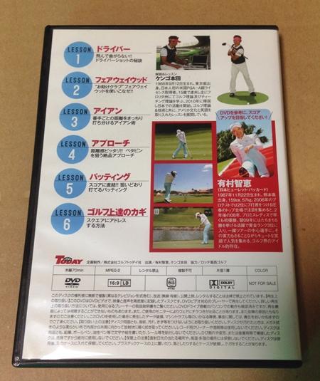 有村智恵のSuper美スイング ゴルフトゥデイ特典DVD_画像2