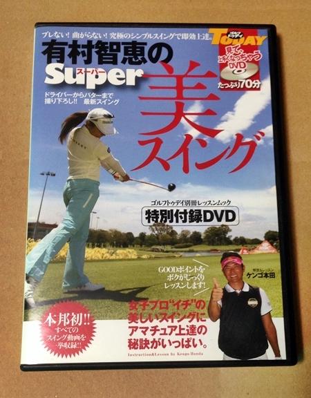 有村智恵のSuper美スイング ゴルフトゥデイ特典DVD_画像1
