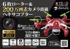 ヨコヤマコーポレーション TEAD 6-Axis マルチコプター レッド SYN-130C 新品