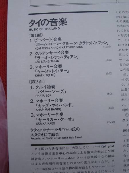 LP・帯◇タイの音楽/世界の民俗音楽シリーズ_画像3