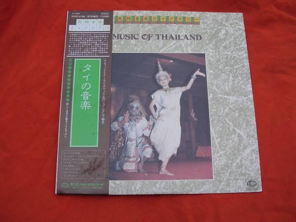 LP・帯◇タイの音楽/世界の民俗音楽シリーズ_画像1