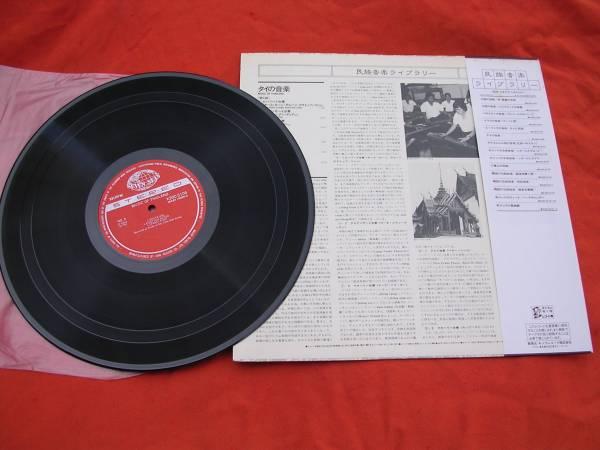 LP・帯◇タイの音楽/世界の民俗音楽シリーズ_画像2