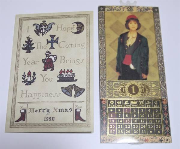 【美品】遊佐未森 ★1991年カレンダー + X'mas Card