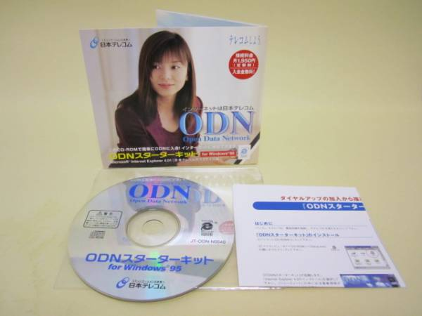 O072a 山口智子 ● CD-ROM スターターキット ODN 日本テレコム