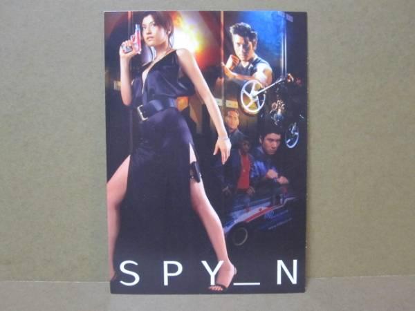O015a 藤原紀香 ● ポストカード スパイ_N 香港映画 アーロン・クォック