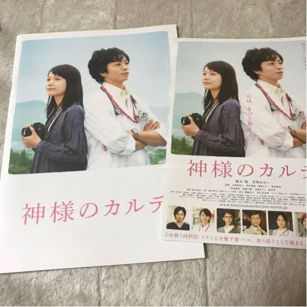 嵐 櫻井翔 映画「神様のカルテ」パンフレット おまけフライヤー