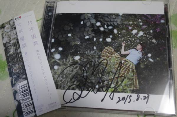 直筆サイン入り 片平里菜 / 誰にだってシンデレラストーリー 初回CD+DVD