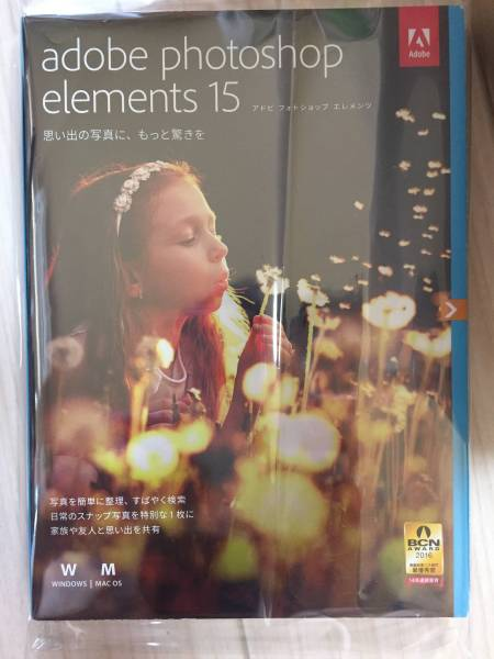 【新品未開封】adobe photoshop elements 15