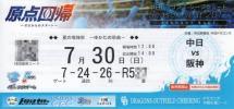 ぼっち観戦に 7月30日(日)対阪神戦 ライト最前列(1席)