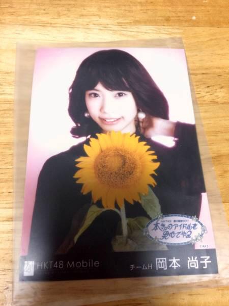 HKT48 春の関東ツアー 生写真 HKT48 Mobile 当選品 岡本尚子 ライブグッズの画像