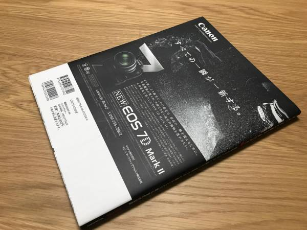 キヤノン一眼レフのすべて (Gakken Camera Mook) ムック 送料164円 美品 Canon好きにはオススメの1冊_画像2