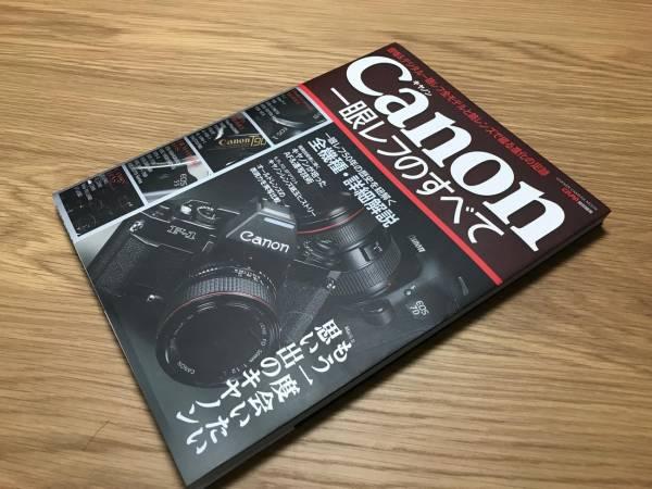 キヤノン一眼レフのすべて (Gakken Camera Mook) ムック 送料164円 美品 Canon好きにはオススメの1冊