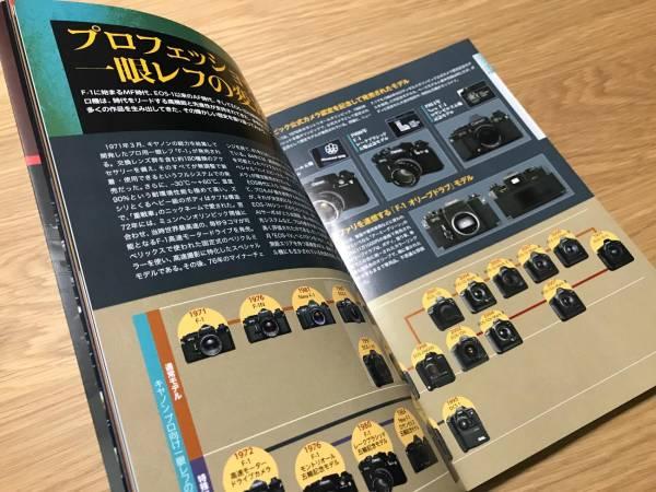 キヤノン一眼レフのすべて (Gakken Camera Mook) ムック 送料164円 美品 Canon好きにはオススメの1冊_画像3