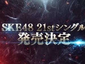 SKE48 21st 意外にマンゴー CD+DVD 初回盤Type-ABCD+劇場盤 5枚セット 生写真4枚+HMV限定生写真1枚付き