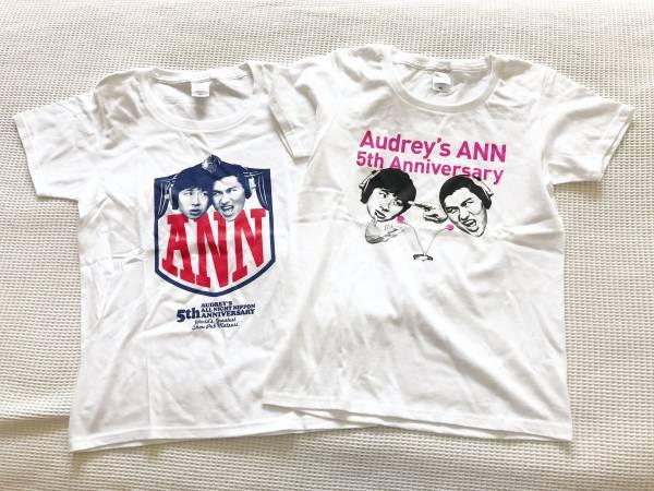 ニッポン放送開局60周年記念 オードリーのオールナイトニッポン 5周年記念 史上最大のショーパブ祭り Tシャツ2枚SET オードリー 春日 若林 グッズの画像