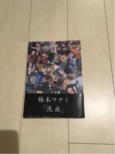 橋本マナミ 流出 写真集 直筆サイン入り グッズの画像