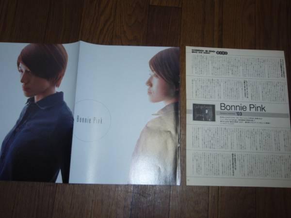 【切り抜き】 Bonnie Pink H2