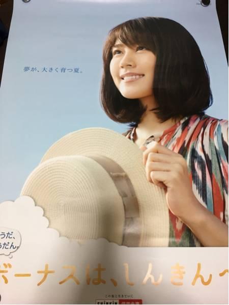 有村架純 信用金庫 ポスター A1サイズ 美品 ① グッズの画像