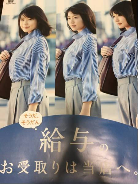 有村架純 信用金庫 ポスター A1サイズ 美品 グッズの画像