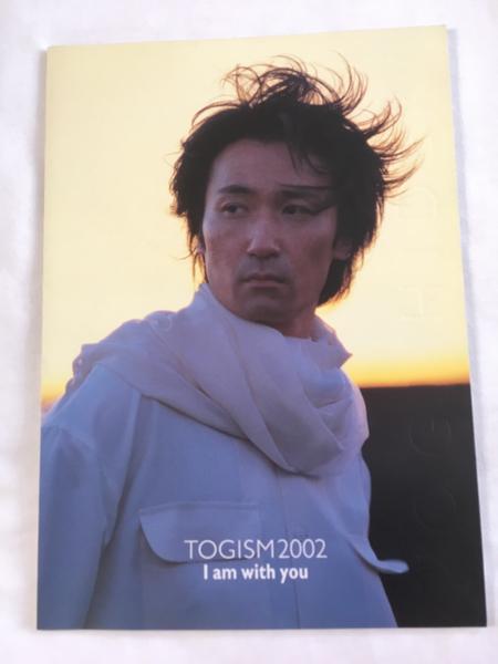 【美品】東儀秀樹 2002年ツアーパンフレット