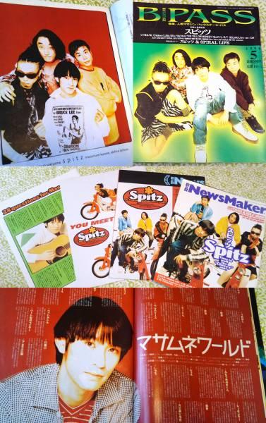 【☆SPITZ☆】貴重レア★スピッツ★1996年表紙雑誌2冊切り抜き38ページ♪ ライブグッズの画像